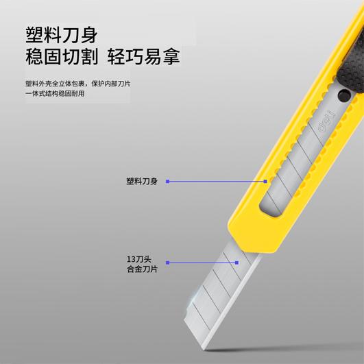 得力  2052美工刀